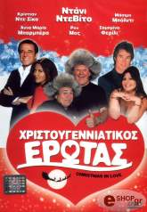 xristoygeniatikos erotas dvd photo