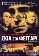 skia sto feggari dvd photo