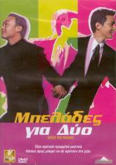 mpelades gia dyo dvd photo