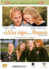 i alli opsi toy thymoy dvd photo