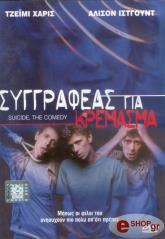syggrafeas gia kremasma dvd photo
