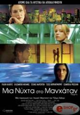 mia nyxta sto manxatan dvd photo