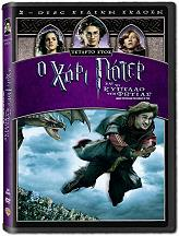 o xari poter kai to kypello tis fotias 2 disc special edition dvd photo
