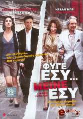 fyge esy meine esy dvd photo