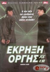 ekrixi orgis dvd photo
