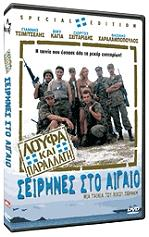 loyfa kai parallagi seirines sto aigaio dvd photo