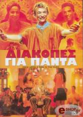 diakopes gia panta dvd photo