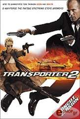 transporter 2 uncut version dvd photo