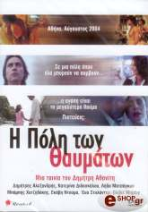 i poli ton thaymaton dvd photo