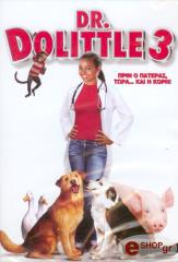 dr dolittle 3 dvd photo