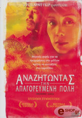 anazitontas tin apagoreymeni poli dvd photo