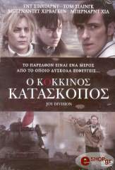 o kokkinos kataskopos dvd photo