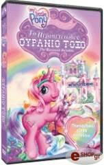 mikro moy poni to peripeteiodes oyranio toxo dvd photo