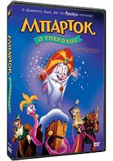 mpartok o yperoxos dvd photo