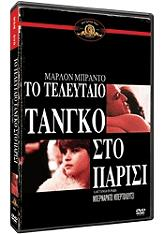 to teleytaio tangko sto parisi dvd photo