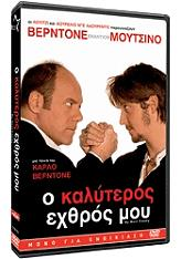 o kalyteros exthros moy dvd photo