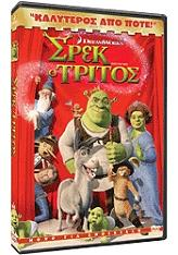 srek o tritos dvd photo