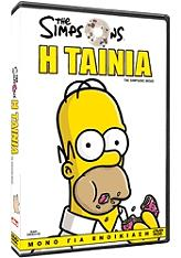 the simpsons i tainia special edition dvd photo