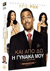 kai apo do i gynaika moy special edition dvd photo