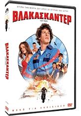 blakaskanter special edition dvd photo