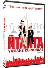 ntanta ypsilis koinonias special edition dvd photo
