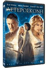 asteroskoni special edition dvd photo