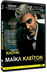 maikl kleiton special edition dvd photo