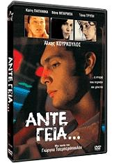 ante geia dvd photo