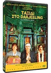 taxidi sto darjeeling special edition dvd photo