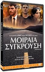 moiraia sygkroysi dvd photo