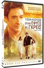 otan efyge i gkreis dvd photo