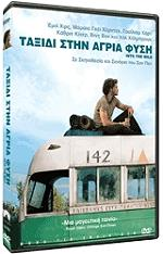 taxidi stin agria fysi dvd photo