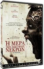 i mera ton zontanon nekron special edition dvd photo