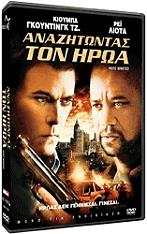 anazitontas ton iroa dvd photo