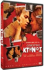 omorfo ktinos dvd photo