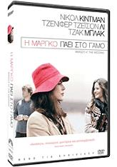 i margko paei sto gamo dvd photo