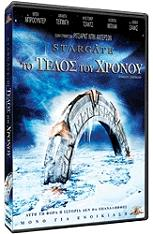 stargate to telos toy xronoy dvd photo