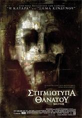 stigmiotypa thanatoy dvd photo