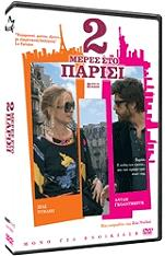 2 meres sto parisi dvd photo