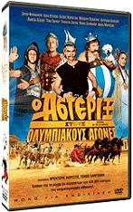 o asterix stoys olympiakoys agones special edition dvd photo