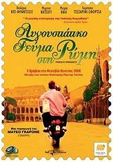 aygoystiatiko geyma stin romi dvd photo