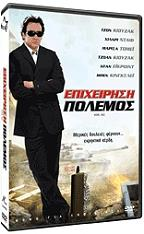 epixeirisi polemos special edition dvd photo