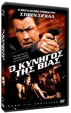 o kynigos tis bias dvd photo