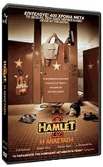 hamlet 2 i anastasi dvd photo