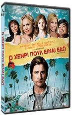 o xenri poyl einai edo dvd photo
