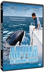 luna the spirit of the whale dvd photo