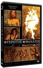 fterotos thanatos dvd photo