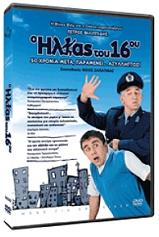 o ilias toy 16oy special edition dvd photo