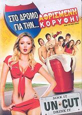 sto dromogia tin afrismeni koryfi dvd photo