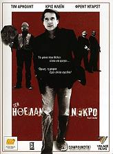 ton ithelan nekro dvd photo